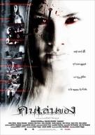 Khon len khong - Thai Movie Poster (xs thumbnail)
