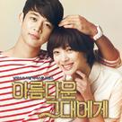 """To the Beautiful You"" - South Korean Movie Poster (xs thumbnail)"