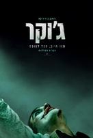 Joker - Israeli Movie Poster (xs thumbnail)