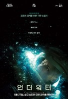Underwater - South Korean Movie Poster (xs thumbnail)