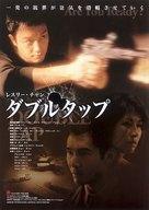 Cheong wong - Japanese poster (xs thumbnail)