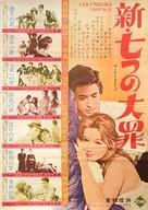 Les sept péchés capitaux - Japanese Movie Poster (xs thumbnail)