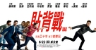 Tag - Chinese Movie Poster (xs thumbnail)