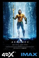 Aquaman - Bulgarian Movie Poster (xs thumbnail)