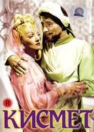 Kismet - Russian DVD cover (xs thumbnail)