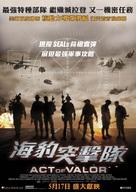 Act of Valor - Hong Kong Movie Poster (xs thumbnail)