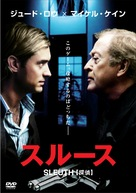 Sleuth - Japanese Movie Cover (xs thumbnail)
