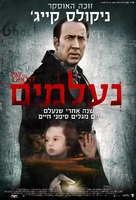 Pay the Ghost - Israeli Movie Poster (xs thumbnail)