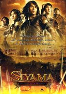 Siyama - Movie Cover (xs thumbnail)