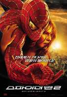 Spider-Man 2 - South Korean Movie Poster (xs thumbnail)