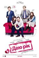 I Give It a Year - Ukrainian Movie Poster (xs thumbnail)