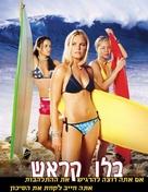 Blue Crush - Israeli Movie Poster (xs thumbnail)