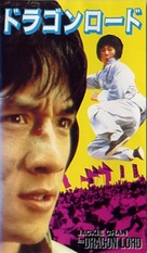 Dragon Lord - Japanese Movie Cover (xs thumbnail)