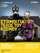 """""""Doomsday Preppers"""" - Greek Movie Poster (xs thumbnail)"""