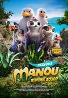 Manou the Swift - Estonian Movie Poster (xs thumbnail)