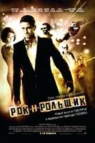 RocknRolla - Russian Movie Poster (xs thumbnail)