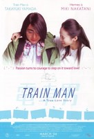 Densha otoko - Thai Movie Poster (xs thumbnail)
