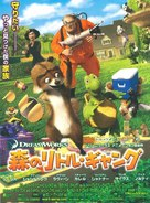 Over The Hedge - Japanese Movie Poster (xs thumbnail)