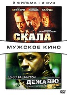 The Rock - Russian DVD movie cover (xs thumbnail)