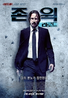 John Wick: Chapter Two - South Korean Movie Poster (xs thumbnail)