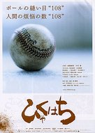 Hyaku hachi - Japanese Movie Poster (xs thumbnail)