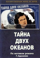 Ori okeanis saidumloeba - Russian Movie Cover (xs thumbnail)