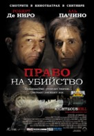 Righteous Kill - Russian Movie Poster (xs thumbnail)