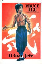 Tang shan da xiong - Spanish Movie Poster (xs thumbnail)
