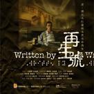 Joi sun ho - Hong Kong Movie Poster (xs thumbnail)