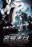 Mutant Chronicles - Taiwanese Movie Poster (xs thumbnail)