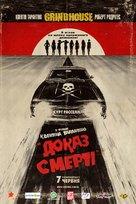 Grindhouse - Ukrainian Advance movie poster (xs thumbnail)