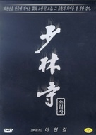 Shao Lin si - South Korean DVD cover (xs thumbnail)