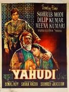 Yahudi - Indian Movie Poster (xs thumbnail)