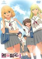 """Hatsukoi rimitetto"" - Japanese Movie Cover (xs thumbnail)"