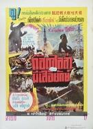 Mosura tai Gojira - Thai Movie Poster (xs thumbnail)