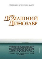 The Water Horse - Russian poster (xs thumbnail)