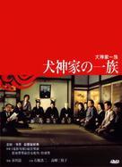 Inugamike no ichizoku - Japanese DVD cover (xs thumbnail)