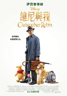 Christopher Robin - Hong Kong Movie Poster (xs thumbnail)