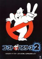 Ghostbusters II - Japanese Movie Poster (xs thumbnail)