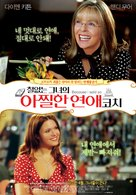 Because I Said So - South Korean Movie Poster (xs thumbnail)