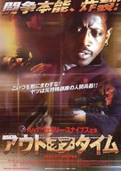 Unstoppable - Japanese Movie Poster (xs thumbnail)