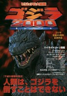 Gojira ni-sen mireniamu - Japanese Movie Poster (xs thumbnail)
