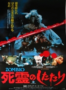 Re-Animator - Japanese Movie Poster (xs thumbnail)