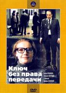 Klyuch bez prava peredachi - Russian DVD movie cover (xs thumbnail)