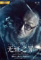 """Burning Ice"" - Chinese Movie Poster (xs thumbnail)"