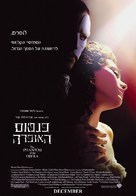 The Phantom Of The Opera - Israeli Movie Poster (xs thumbnail)