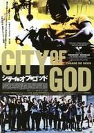 Cidade de Deus - Japanese Movie Poster (xs thumbnail)