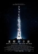 Interstellar - Hong Kong Movie Poster (xs thumbnail)