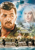 Heaven Knows, Mr. Allison - Russian Movie Cover (xs thumbnail)