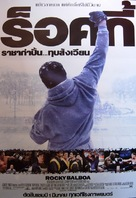 Rocky Balboa - Thai Movie Poster (xs thumbnail)